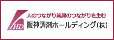 阪神調剤ホールディング株式会社