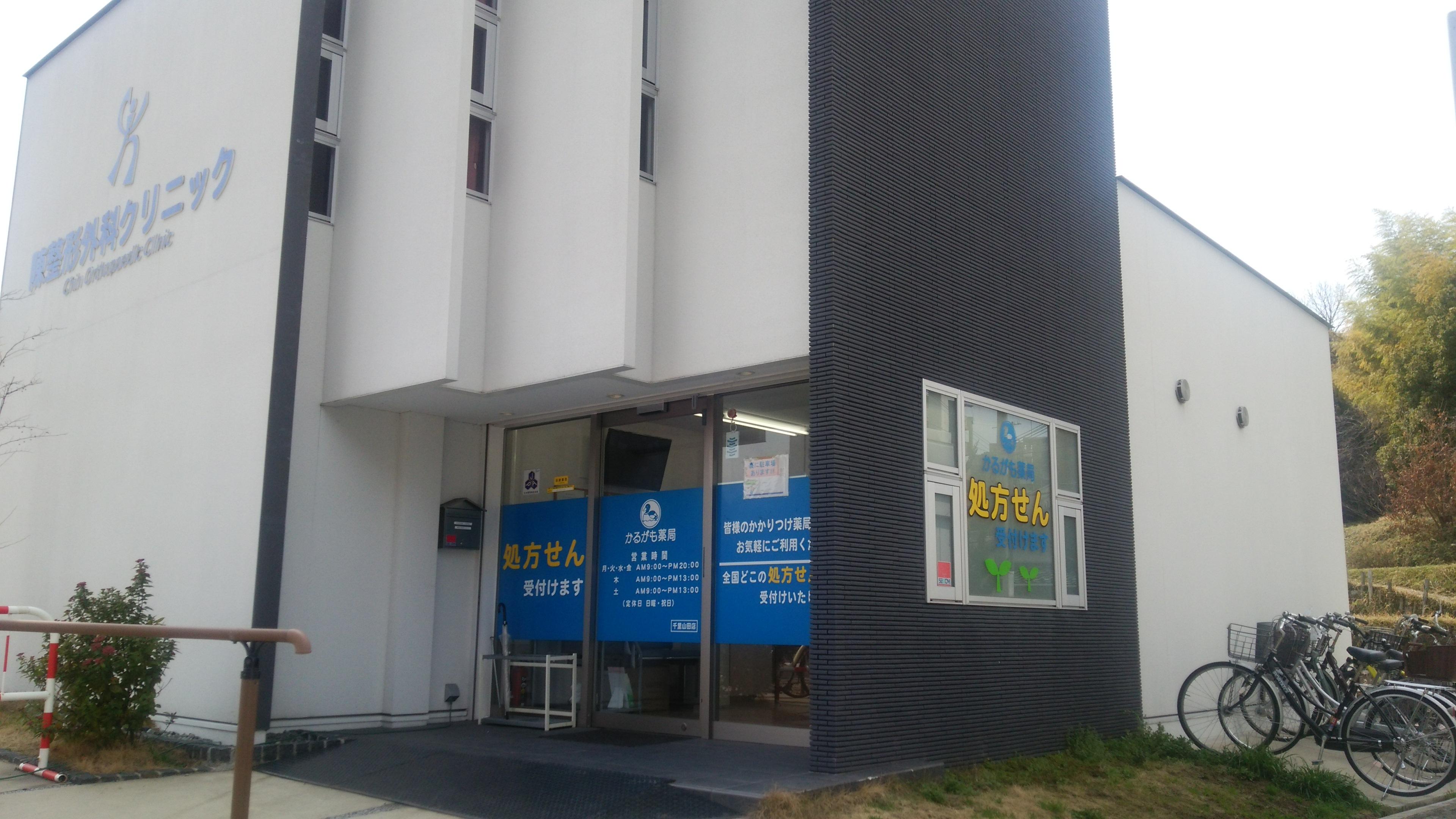 千里山田店