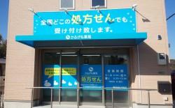 関西医療大学前店